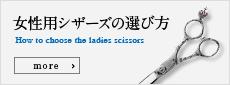 女性用シザーズの選び方