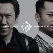 原田様&布袋様スペシャルコラボシザーズ