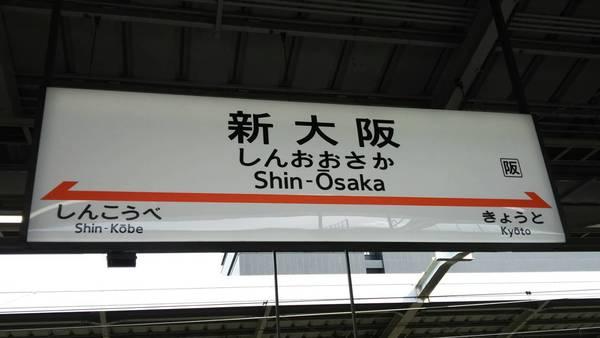 ☆平成最後に大阪で