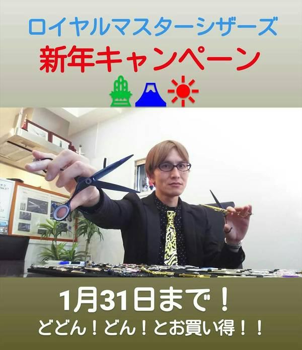 ☆新年開運シザーズキャンペーン