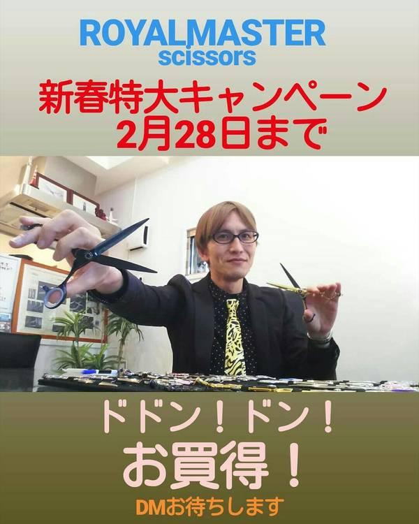 ☆新春キャンペーン 開催中☆