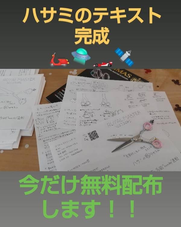 ☆ハサミのテキスト無料配布☆