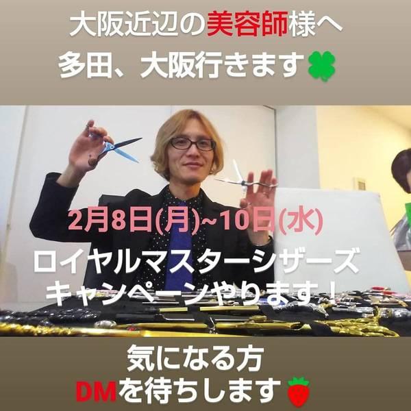 2月8日(月)〜10日(水) 大阪相談会